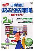 日商簿記2級まるごと過去問題集(2003年度版) 実践トライアル(DAIーX総研簿記試験対策PJ)