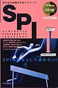 無敵の就職SPI(〔2005年版〕)(DaiーX総合研究所就職試験対策プロジェ)