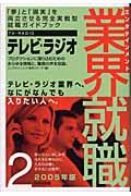 エンタテインメント業界就職(2005年版 2) テレビ・ラジオ(エンタテインメント業界リサーチ)