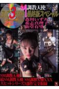 The SM調教天使DVD 3部作最終版スペシャル