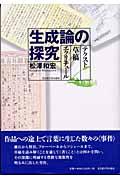 生成論の探究 テクスト・草稿・エクリチュール(松沢和宏)