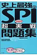 史上最強のSPI「超実践」問題集(〔2005年版〕)(オフィス海)