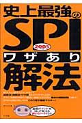 史上最強のSPI「ワザあり」解法(〔2005年版〕)(オフィス海)