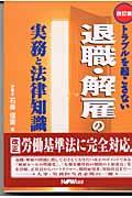 トラブルを起こさない退職・解雇の実務と法律知識改訂版(石嵜信憲)