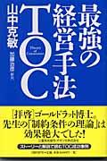 最強の経営手法TOC(山中克敏)
