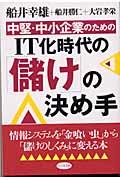 中堅・中小企業のためのIT化時代の「儲け」の決め手(船井幸雄 / 船井勝仁)