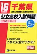 千葉県公立高校入試問題(平成16年度受験)