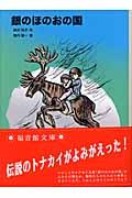 銀のほのおの国(神沢利子 / 堀内誠一)