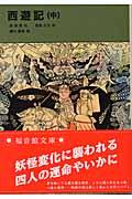 西遊記(中)(呉承恩 / 君島久子)