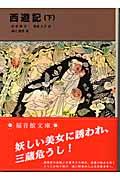 西遊記(下)(呉承恩 / 君島久子)