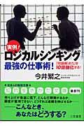 ロジカルシンキング最強の仕事術!(今井繁之)