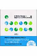 A better design Webページリ・デザインブック(2)(山本容子)