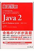 Java 2(ツー) SJCーP Platform 1.4対応(後藤良一 / 日本サン・マイクロシステムズ株式会社)