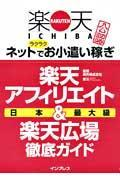 【予約】 楽天市場公認 楽天アフィリエイト&楽天広場 徹底ガイド