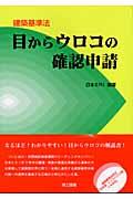目からウロコの確認申請 日本E.R.I.株式会社