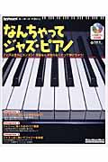 なんちゃってジャズ・ピアノ(斉藤修)