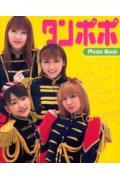 タンポポphoto book