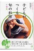 子どもがつくる旬の料理1 春・夏(1)