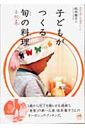 子どもがつくる旬の料理2 秋・冬(2)