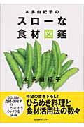 本多由紀子のスローな食材図鑑(本多由紀子)