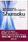 革新のXML型データベースエンジン「Shunsaku」 情報の大航海時代を制する(日経BP企画)