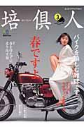 培倶人(vol.3) 大人のバイクライフマガジン