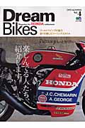 Dream bikes(vol.4) Magazine for Honda enthus