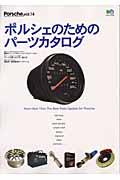 Porsche fan(vol.14)