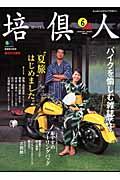 培倶人(vol.6) 大人のバイクライフマガジン