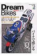 Dream bikes(vol.5) Magazine for Honda enthus