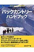 バックカントリー・ハンドブック(vol.1) Day tour