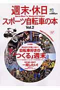 週末・休日スポーツ自転車の本(vol.2)