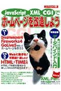 JavaScript XML CGIでホームページを改造しよう(伊藤幸夫)