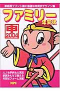 ファミリー年賀状(2004年)