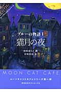 ブルーの物語(1) 猫月の夜(宮川ゆう子 / 宮川真治)