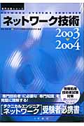 専門分野シリーズ ネットワーク技術〈2003〜2004〉