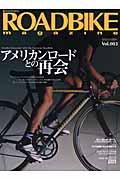 Roadbike magazine(vol.003)