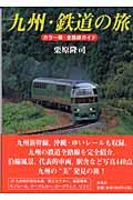 九州・鉄道の旅 カラー版・全路線ガイド(栗原隆司)