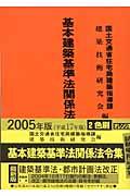 基本建築基準法関係法令集(2005年版)