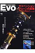 Evo(vol.1) GT tuning manual