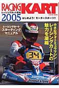 【送料無料商品】レーシングカート百科(2005)
