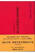 建築基準法関係法令集(2004年版)