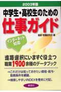 中学生・高校生のための仕事ガイド(2003年版)(進路・就職研究会)