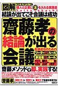 図解齋藤孝の結論が出る会議 会議成功のためのリーダー19のルール+参加者11の(斎藤孝)
