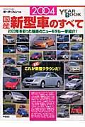 国産新型車のすべて(2004年)