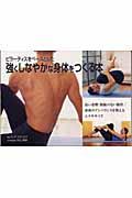ピラーティスをベースとした強くしなやかな身体をつくる本 良い姿勢・無駄のない動作/身体のアンバランスを整え(ティア・スタンモア / 豊倉省子)