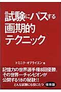 試験にパスする画期的テクニック 記憶力の世界チャンピオンが明かす18の秘訣(ドミニク・オブライエン / 小浜杳)