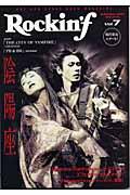 ロッキンf(vol.7) Hot and heavy rock magazi