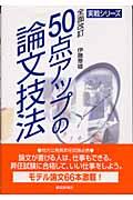 50点アップの論文技法全面改訂 地方公務員昇任試験必携(伊藤章雄)