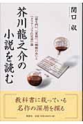 芥川龍之介の小説を読む 『羅生門』、『蜜柑』、『蜘蛛の糸』と『カラマーゾフ(関口収)